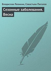 Владислав Леонкин, Севастьян Пигалев - Сезонные заболевания. Весна