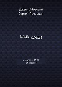 Сергей Печеркин, Джули Айгелено - Крикдуши. Итысячислов нехватит