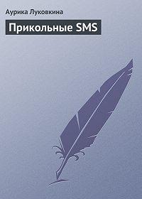 Аурика Луковкина -Прикольные SMS