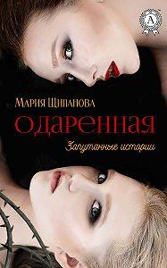 Мария Щипанова -Одаренная