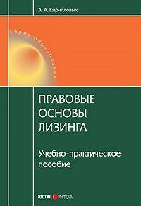 А. А. Кирилловых -Правовые основы лизинга: учебное пособие