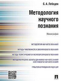 Сергей Лебедев -Методология научного познания. Монография