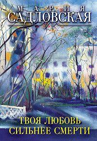 Мария Садловская -Твоя любовь сильнее смерти (сборник)