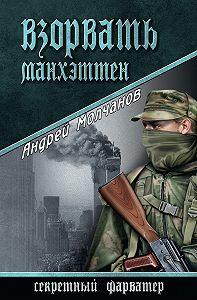 Андрей  Молчанов -Взорвать Манхэттен