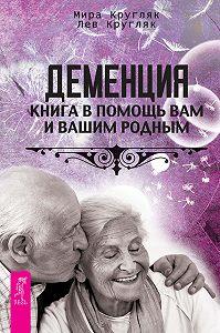 Лев Кругляк -Деменция. Книга в помощь вам и вашим родным