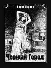 Борис Акунин - Чёрный город