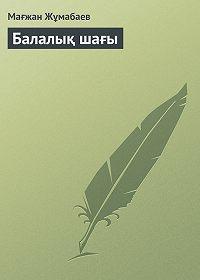 Мағжан Жұмабаев -Балалық шағы