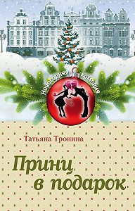 Татьяна Тронина - Принц в подарок