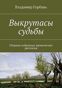 Владимир Горбань -Выкрутасы судьбы