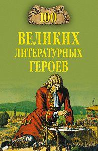 В. Н. Еремин - 100 великих литературных героев
