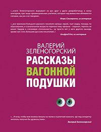 Валерий Зеленогорский -Рассказы вагонной подушки