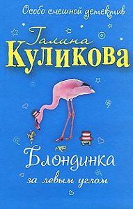 Галина Куликова -Блондинка за левым углом