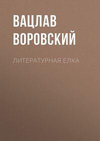 Вацлав Воровский -Литературная елка
