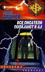 Андрей Дашков -Могильщик