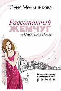Юлия Меньшикова -Рассыпанный жемчуг, или Свидание в Праге