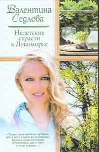 Валентина Седлова - Недетские страсти в Лукоморье