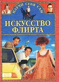 Александр Заславский -Искусство флирта и обольщения