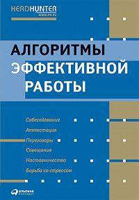 Ричард Темплар, Рос Джей - Алгоритмы эффективной работы
