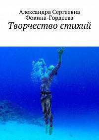Александра Фокина-Гордеева -Творчество стихий