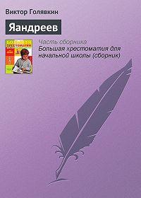 Виктор Голявкин -Яандреев