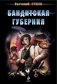 Евгений Сухов -Бандитская губерния