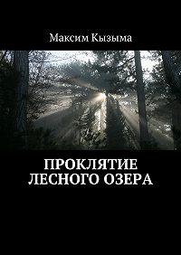 Максим Кызыма -Проклятие лесного озера