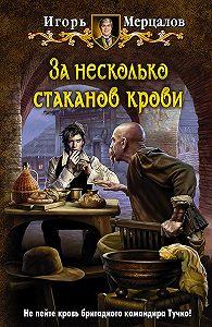 Игорь Мерцалов - За несколько стаканов крови