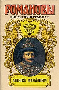 А. Сахаров (редактор) -Алексей Михайлович