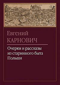 Евгений Карнович -Нитка жемчуга