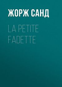 Жорж Санд -La petite Fadette