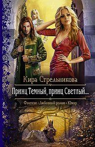 Кира Стрельникова -Принц Темный, принц Светлый…