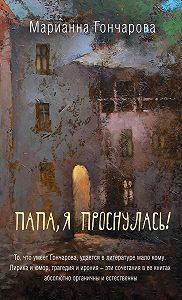 Марианна Гончарова -Папа, я проснулась! (сборник)