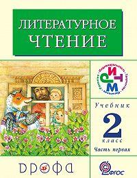 Клара Корепова -Литературное чтение.2 класс. В 2 частях. Часть 1: Учебник
