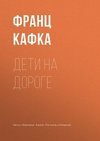 Франц Кафка -Дети на дороге