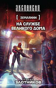 Роман Злотников -На службе Великого дома