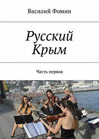 Василий Фомин -Русский Крым. Часть первая