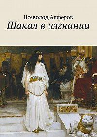 Всеволод Алферов -Шакал в изгнании