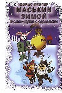 Борис Кригер -Маськин зимой