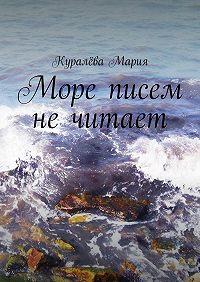 Мария Куралёва -Море писем не читает