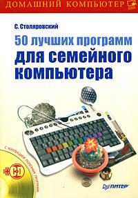 Сергей Столяровский -50 лучших программ для семейного компьютера