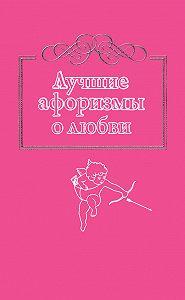 Н. Богданова -Лучшие афоризмы о любви