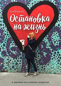 Оля Шкарупич -Остановка нажизнь. #Дневник из клиники неврозов