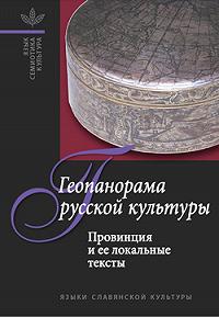 А. Белоусов -Геопанорама русской культуры: Провинция и ее локальные тексты