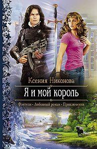 Ксения Никонова -Я и мой король