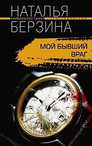 Наталья Берзина - Мой бывший враг