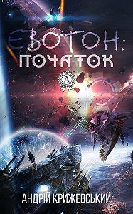 Андрій Крижевський -Евотон: початок