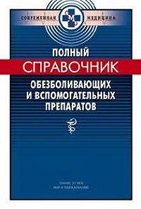 П. В. Смольников -Полный справочник обезболивающих и вспомогательных препаратов