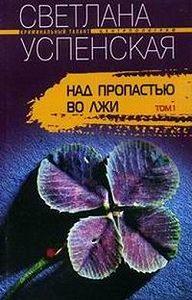 Светлана Успенская -Над пропастью во лжи