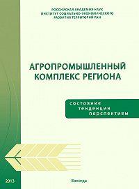 Т. В. Ускова -Агропромышленный комплекс региона: состояние, тенденции, перспективы