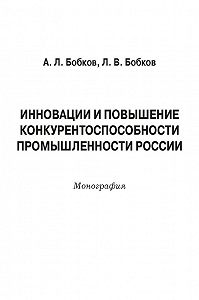 Леонид Бобков, Александр Бобков - Инновации и повышение конкурентоспособности промышленности России